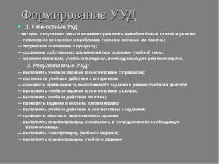 Формирование УУД 1. Личностные УУД: - интерес к изучению темы и желание приме