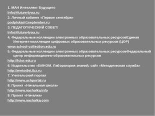 1. МАН Интеллект Будущего info@future4you.ru 2. Личный кабинет «Первое сентя