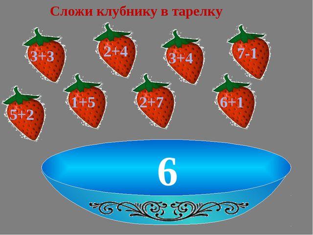 6 Сложи клубнику в тарелку