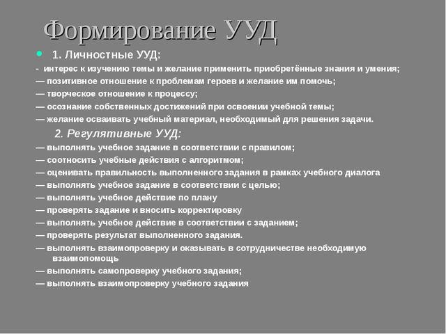 Формирование УУД 1. Личностные УУД: - интерес к изучению темы и желание приме...