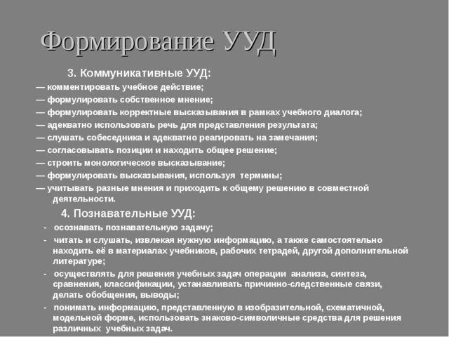 Формирование УУД 3. Коммуникативные УУД: — комментировать учебное действие; —...