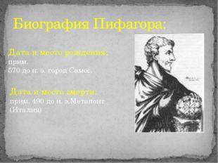 Биография Пифагора: Дата и место рождения: прим. 570 до н. э. город Самос. Да