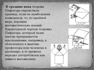 В средние века теорема Пифагора определяла границу, если не наибольших возмо