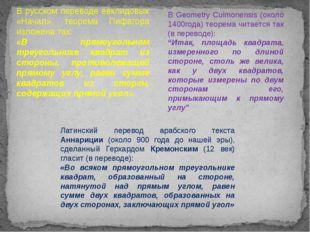 В русском переводе евклидовых «Начал», теорема Пифагора изложена так: «В прям
