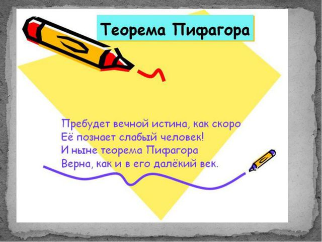 знакомьтесь пифагор 3 класс