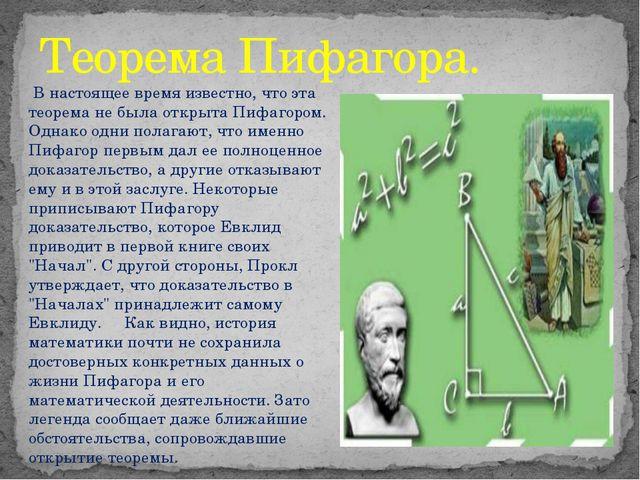 Теорема Пифагора. В настоящее время известно, что эта теорема не была открыта...