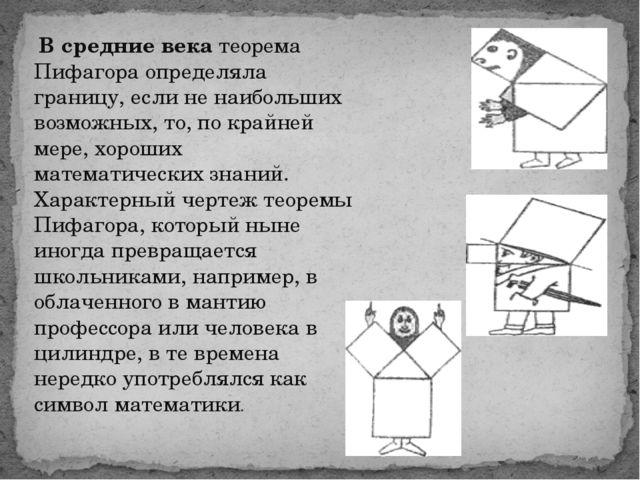 В средние века теорема Пифагора определяла границу, если не наибольших возмо...