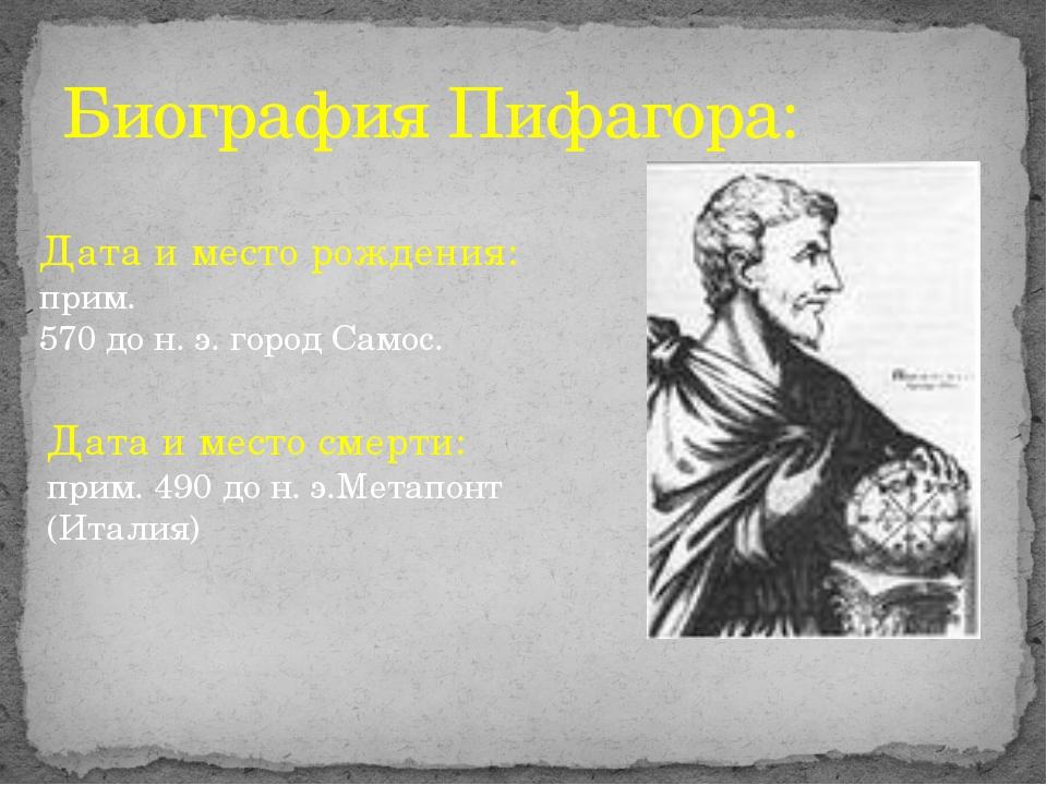 Биография Пифагора: Дата и место рождения: прим. 570 до н. э. город Самос. Да...