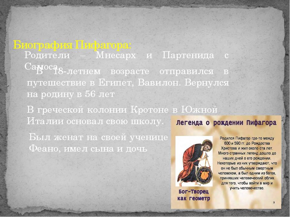 Биография Пифагора: Родители – Мнесарх и Партенида с Самоса. В 18-летнем возр...