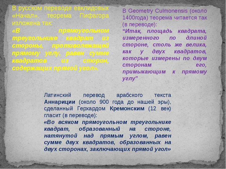 В русском переводе евклидовых «Начал», теорема Пифагора изложена так: «В прям...
