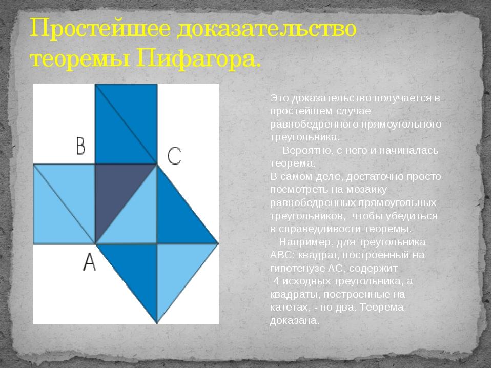 Простейшее доказательство теоремы Пифагора. Это доказательство получается в п...