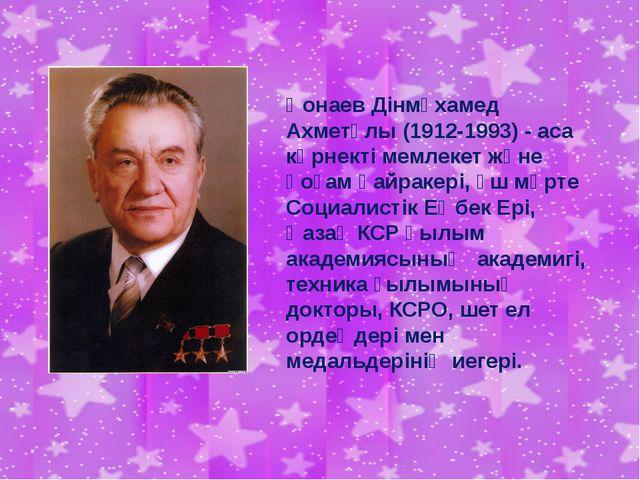 Қонаев Дінмұхамед Ахметұлы (1912-1993) - аса көрнекті мемлекет және қоғам қай...
