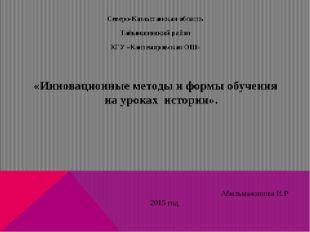 Северо-Казахстанская область Тайыншинский район КГУ «Кантемировская ОШ» «Инн