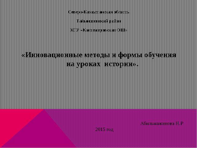 Северо-Казахстанская область Тайыншинский район КГУ «Кантемировская ОШ» «Инн...