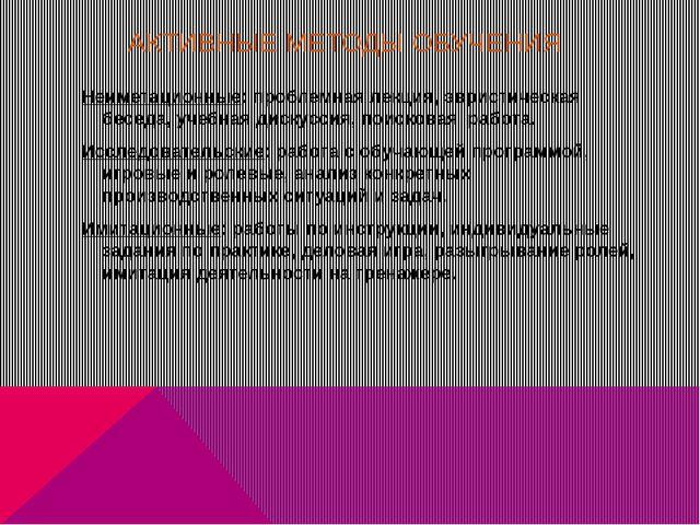 АКТИВНЫЕ МЕТОДЫ ОБУЧЕНИЯ Неиметационные: проблемная лекция, эвристическая бес...