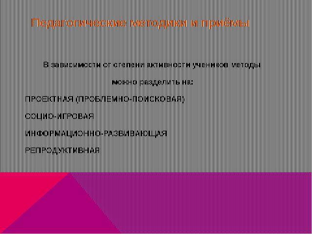 Педагогические методики и приёмы В зависимости от степени активности учеников...