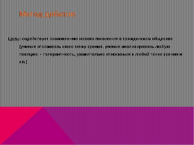 Метод дебатов Цель: содействует становлению нового поколения в гражданском об...