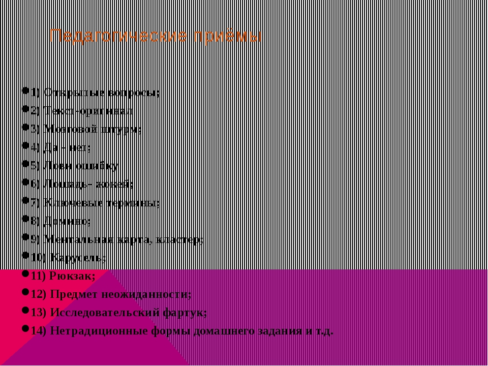 Педагогические приёмы 1) Открытые вопросы; 2) Текст-оригинал 3) Мозговой штур...
