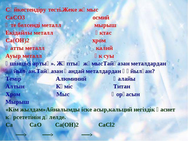 Сәйкестендіру тесті.Жеке жұмыс CaCO3 осмий Өте белсенді металл мырыш Екідайлы...