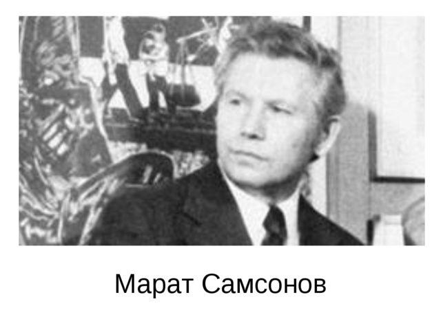 Марат Самсонов