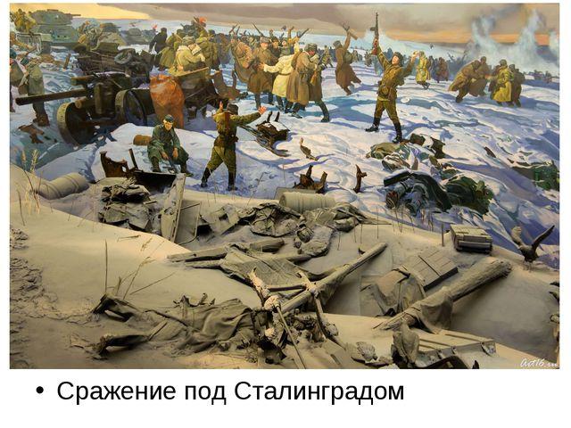 Сражение под Сталинградом
