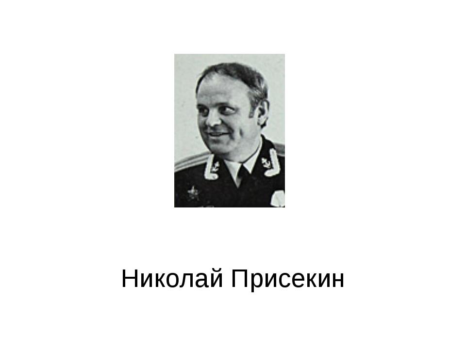Николай Присекин