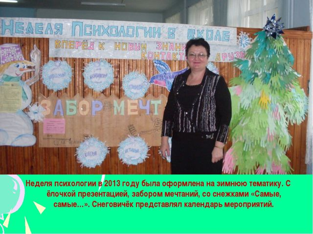 Неделя психологии в 2013 году была оформлена на зимнюю тематику. С ёлочкой пр...