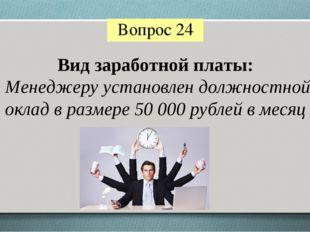 Вид заработной платы: Менеджеру установлен должностной оклад в размере 50 000