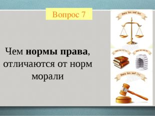 Вопрос 7 Чем нормы права, отличаются от норм морали