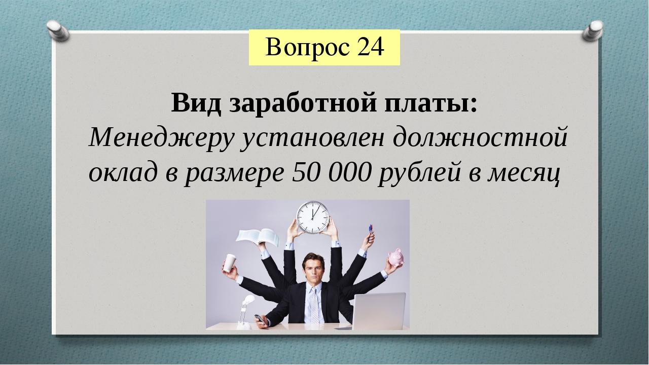 Вид заработной платы: Менеджеру установлен должностной оклад в размере 50 000...