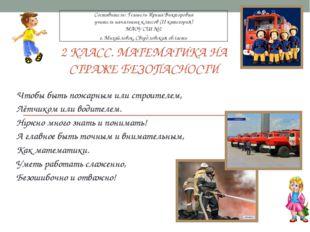 2 КЛАСС. МАТЕМАТИКА НА СТРАЖЕ БЕЗОПАСНОСТИ Чтобы быть пожарным или строителем