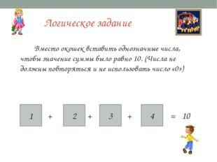 Логическое задание Вместо окошек вставить однозначные числа, чтобы значение с