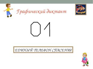 Графический диктант ЕДИНЫЙ ТЕЛЕФОН СПАСЕНИЯ
