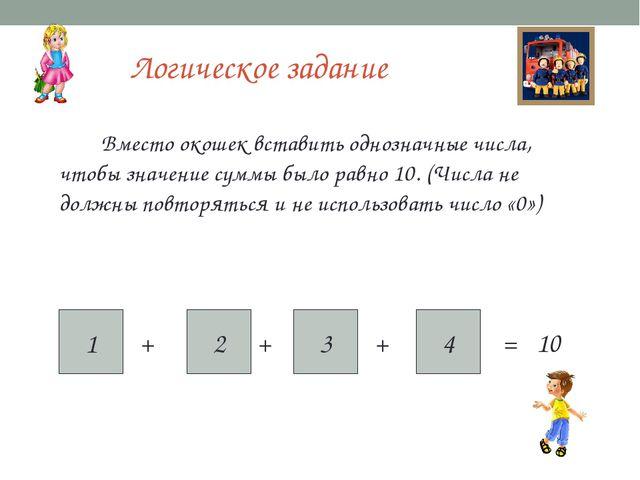 Логическое задание Вместо окошек вставить однозначные числа, чтобы значение с...