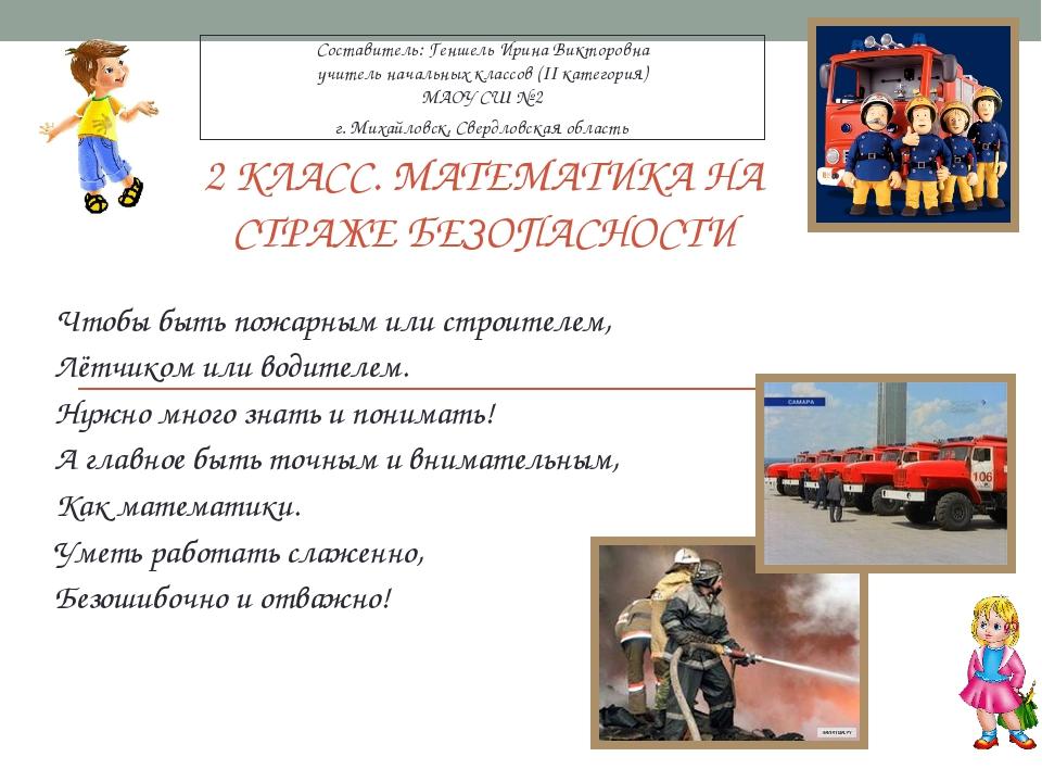 2 КЛАСС. МАТЕМАТИКА НА СТРАЖЕ БЕЗОПАСНОСТИ Чтобы быть пожарным или строителем...