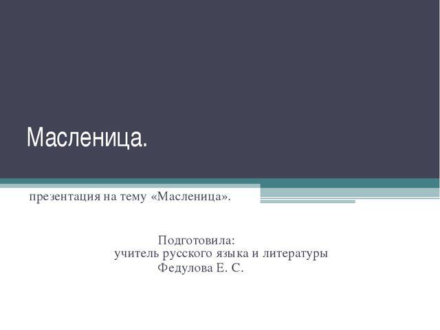 Масленица. презентация на тему «Масленица». Подготовила: учитель рус...