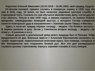 Коротков Алексей Иванович (25.03.1919 – 10.09.1982), мой прадед, будучи 1