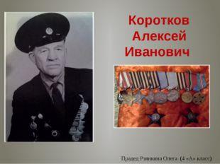 Коротков Алексей Иванович Прадед Рзянкина Олега (4 «А» класс)