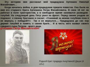 Эту историю мне рассказал мой прадедушка Артюшин Николай Михайлович… Когда