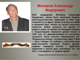 Мой прадедушка Маташов Александр Федорович, желая быть полезным Родине, шестн