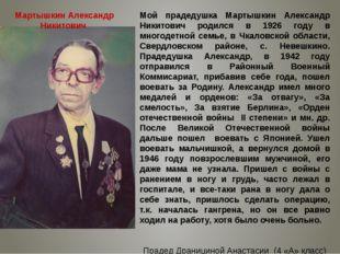 Мой прадедушка Мартышкин Александр Никитович родился в 1926 году в многодетно