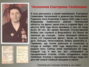 Я хочу рассказать о своей прабабушке Екатерине Семёновне Чесноковой в девиче