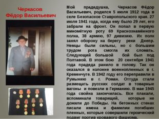 Мой прадедушка, Черкасов Фёдор Васильевич, родился 5 июля 1912 года в селе Бе