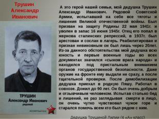 А это герой нашей семьи, мой дедушка Трушин Александр Иванович. Рядовой Сове