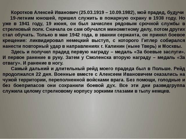 Коротков Алексей Иванович (25.03.1919 – 10.09.1982), мой прадед, будучи 1...