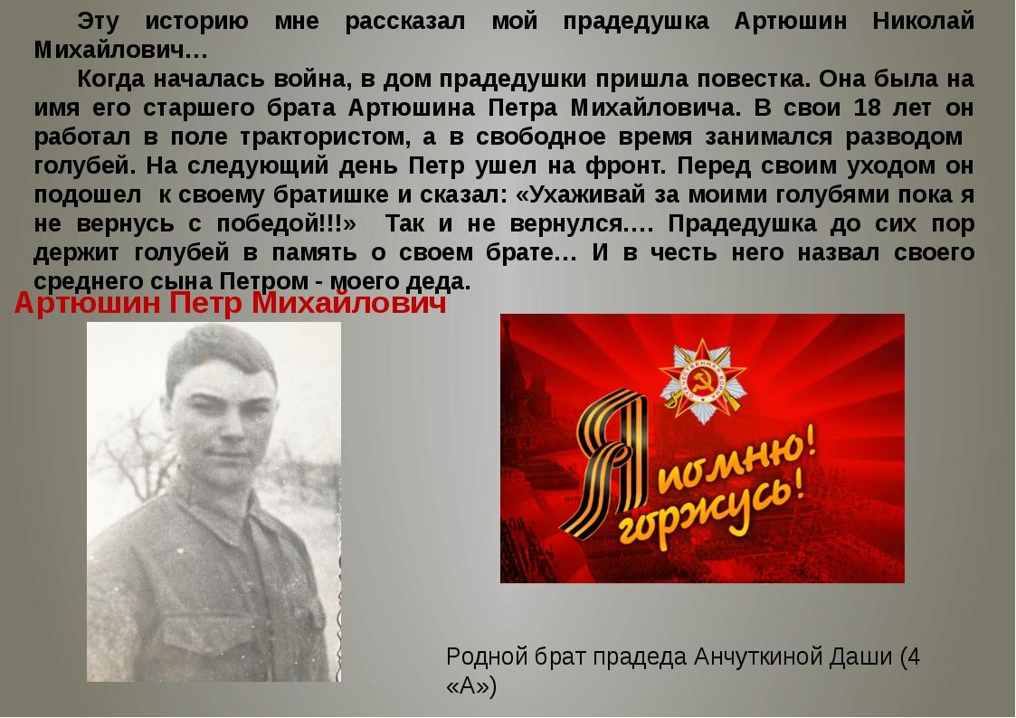 Эту историю мне рассказал мой прадедушка Артюшин Николай Михайлович… Когда...