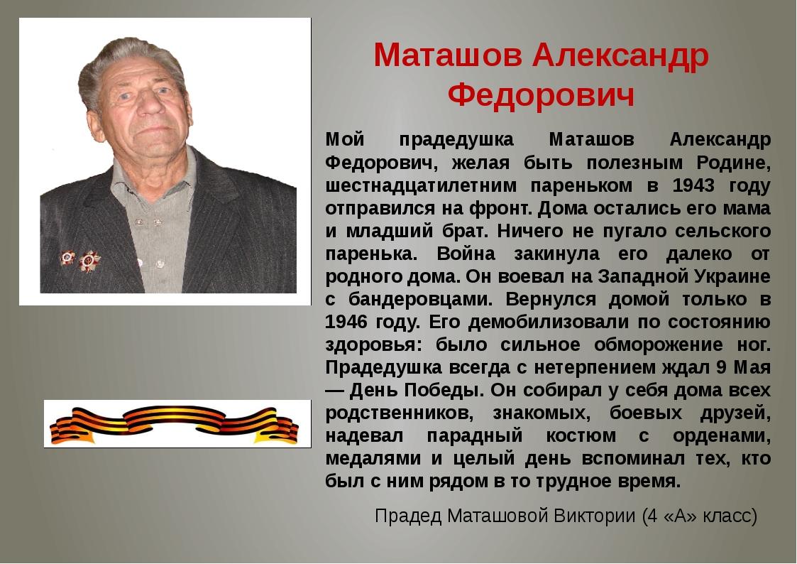 Мой прадедушка Маташов Александр Федорович, желая быть полезным Родине, шестн...