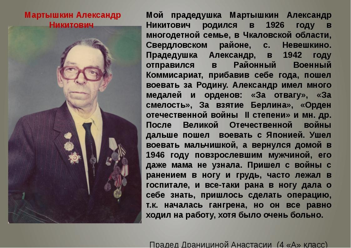 Мой прадедушка Мартышкин Александр Никитович родился в 1926 году в многодетно...