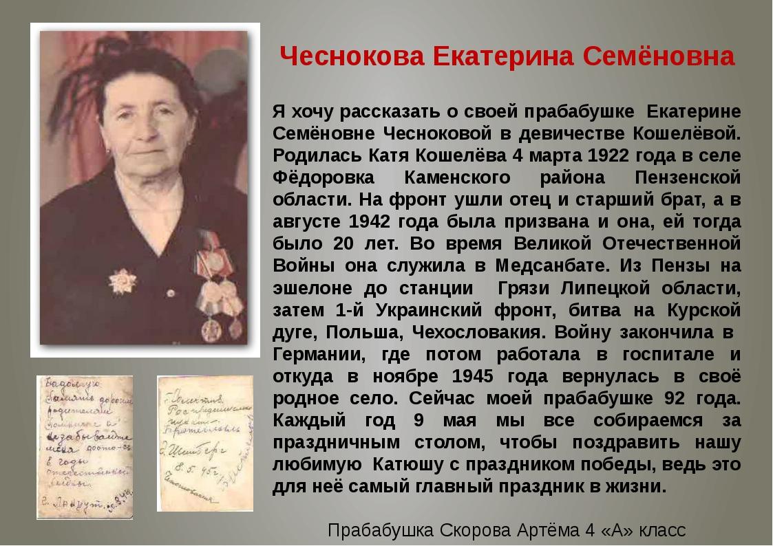 Я хочу рассказать о своей прабабушке Екатерине Семёновне Чесноковой в девиче...