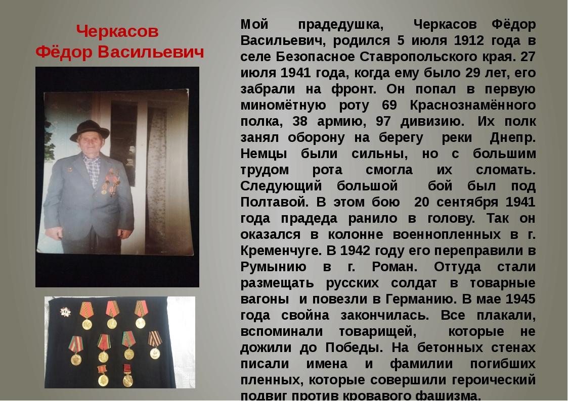 Мой прадедушка, Черкасов Фёдор Васильевич, родился 5 июля 1912 года в селе Бе...